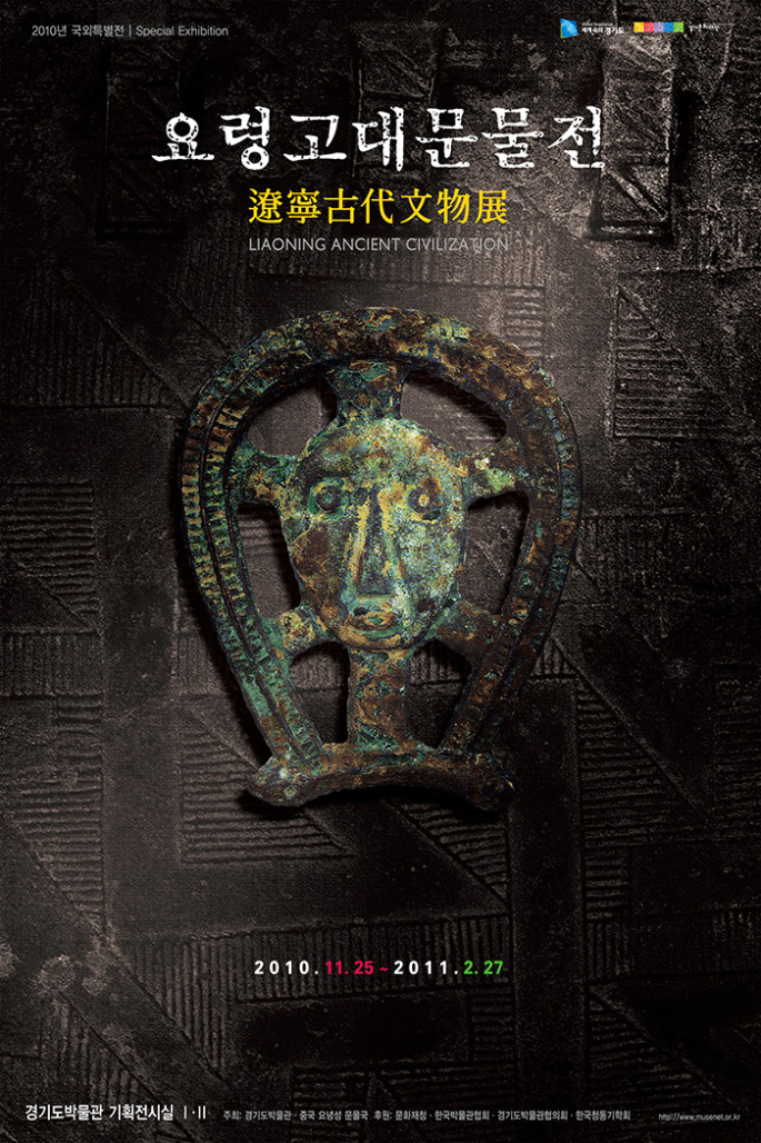 Liaoning Ancient Civilization Exhibition