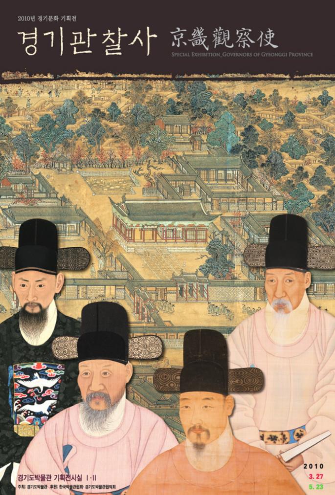 2010 Gyeonggi Governors