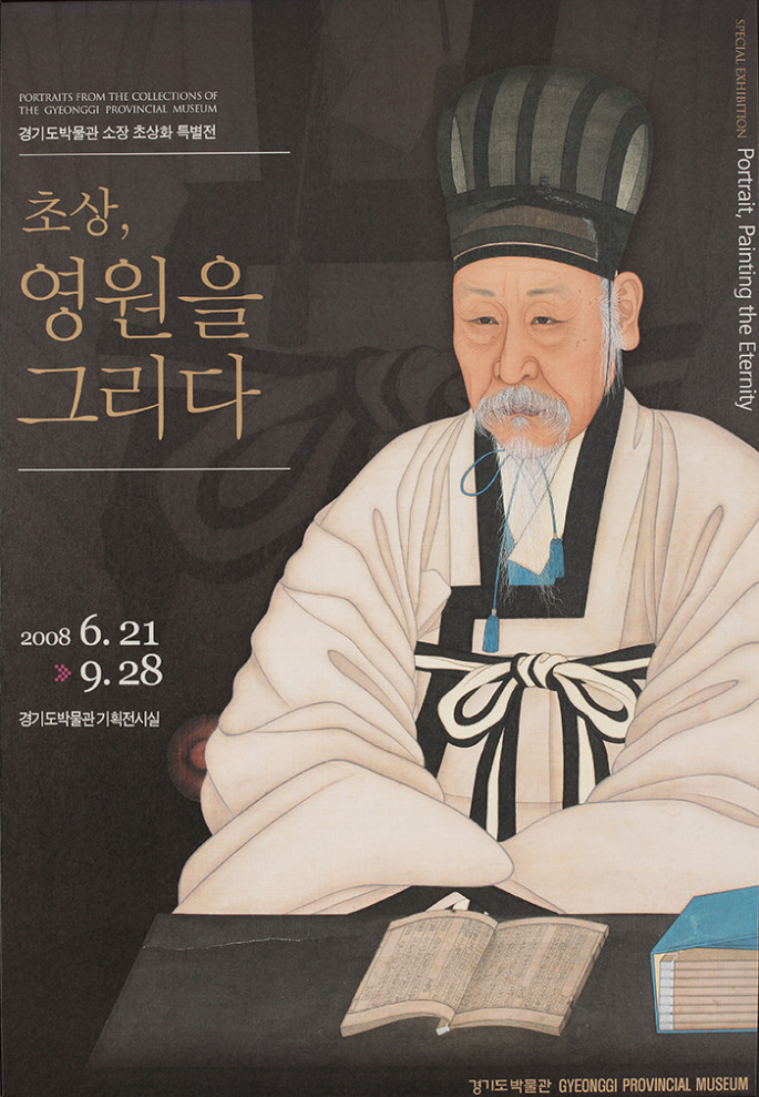 2008 Special Exhibition of Portraits Collected by Gyeonggi Provincial Museum :  Portrait, Draw the Eternity