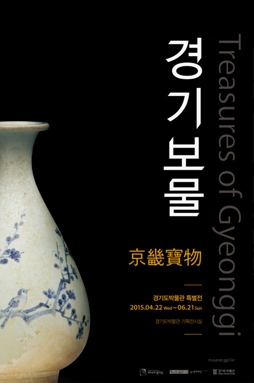 Special Exhibition for Traditional Wooden Furniture-GyeongGi Style