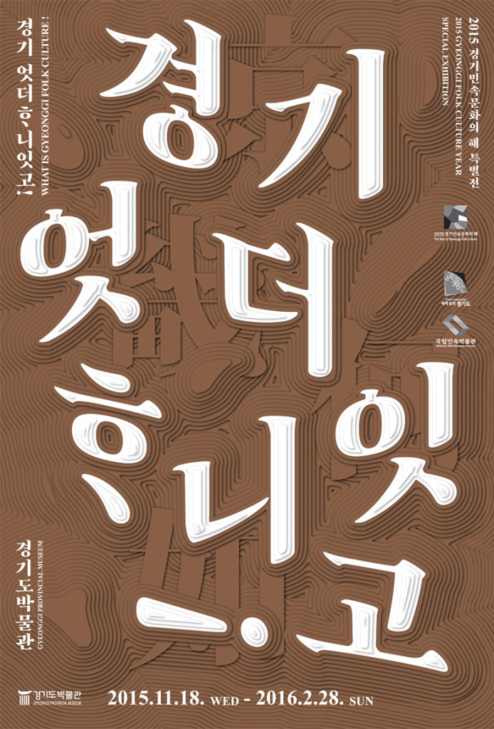 Treasures of GyeongGi