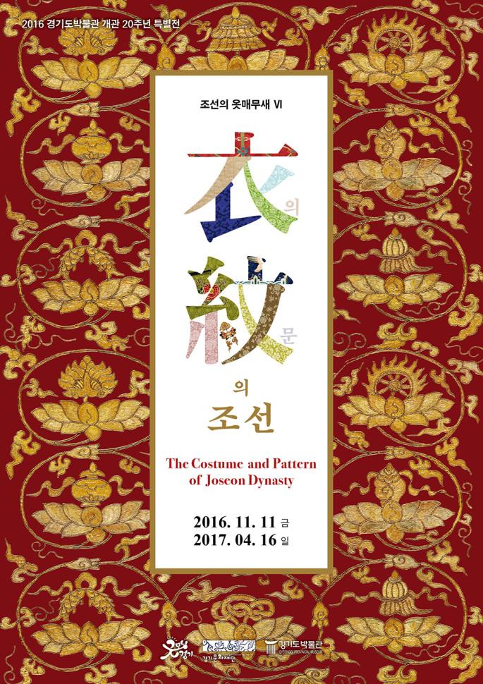 What Is GyeongGi Folk Culture?