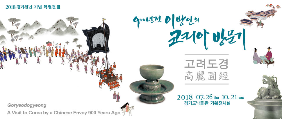 《Goryeodogyeong A Visit to Corea by a Chinese Envoy 900 Years Ago》